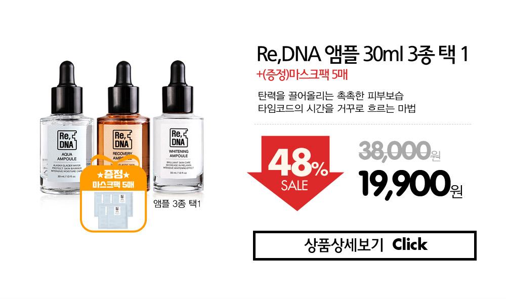 Re,DNA 앰플