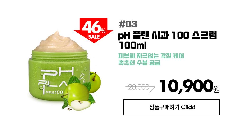 pH 플랜 사과 100 스크럽 100ml