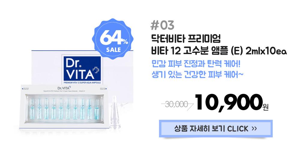 닥터비타 프리미엄 비타 12 고수분 앰플 (E) 2mlx10ea