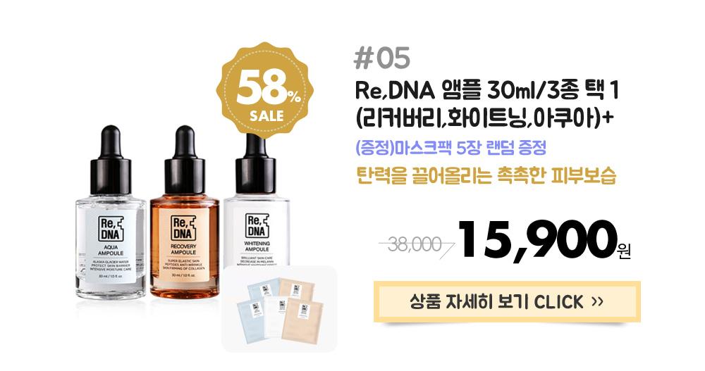 Re,DNA 앰플 30ml/3종 택 1