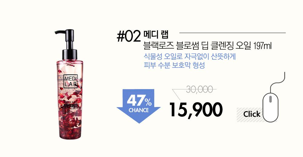 메디 랩 블랙로즈 블로썸 딥 클렌징 오일 197ml