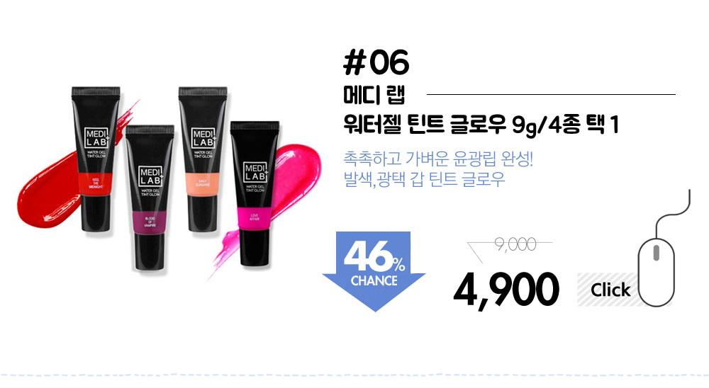 메디 랩 워터젤 틴트 글로우 9g/4종 택 1